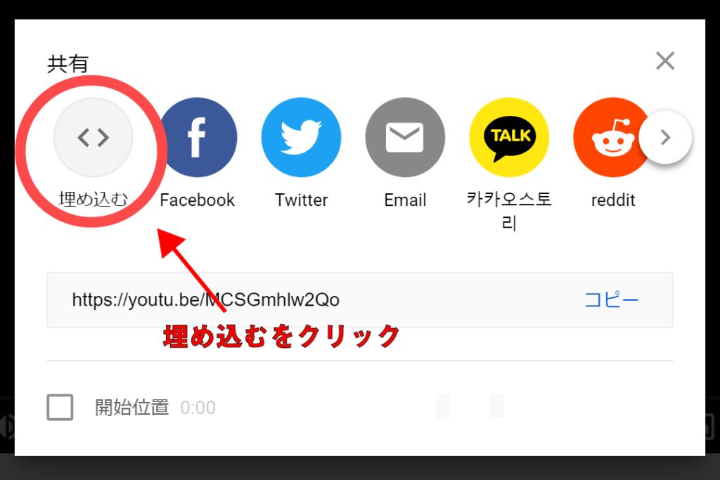 YouTubeの動画を埋め込む方法その2複数表示されるアイコンの中にある「埋め込む」をクリック