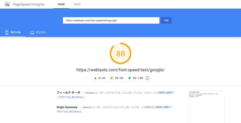 googleフォントのスコア